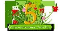 Твой Сад 5 лет